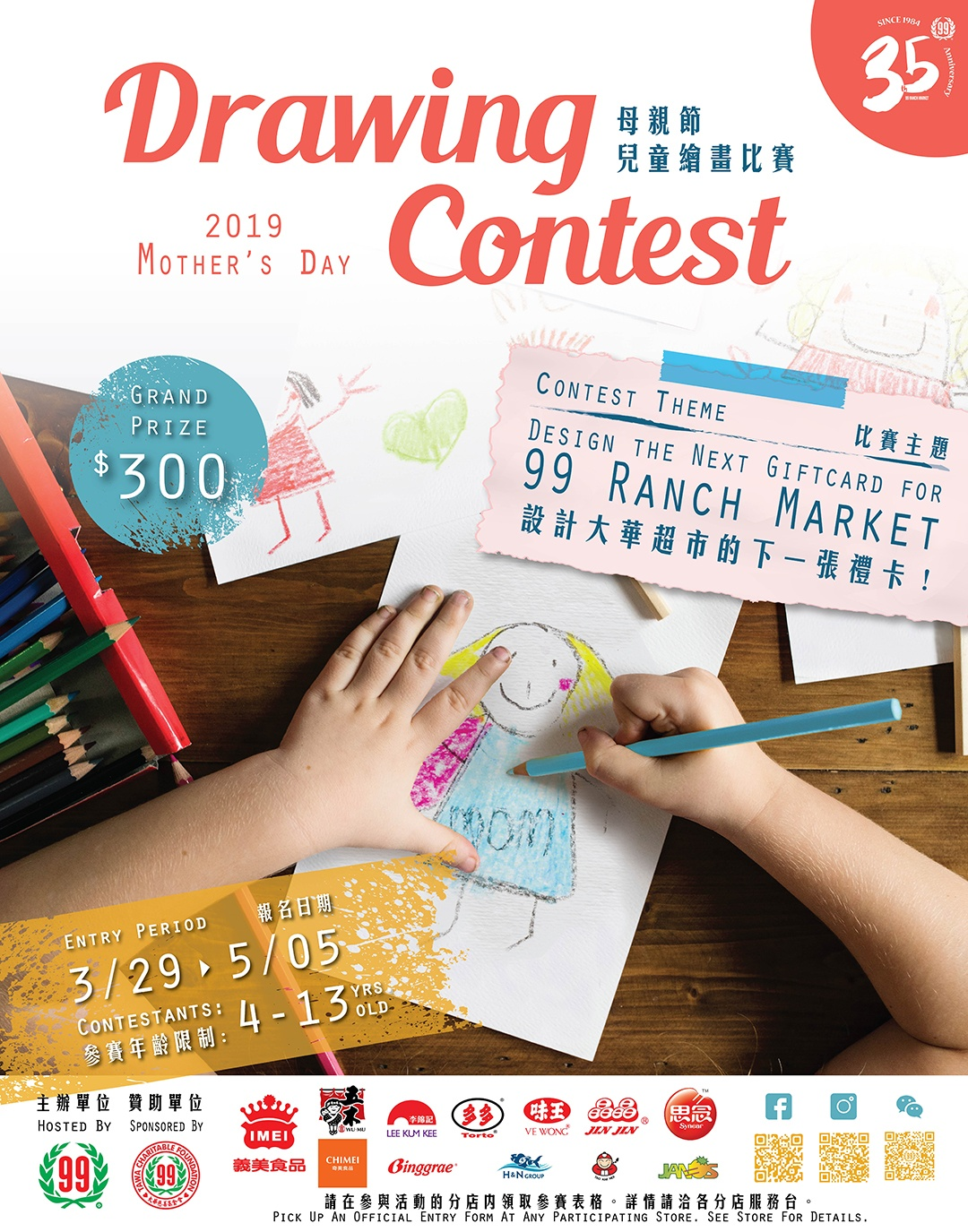 2019 Mother's Day Drawing Contest (SoCal/ TX/ NV)