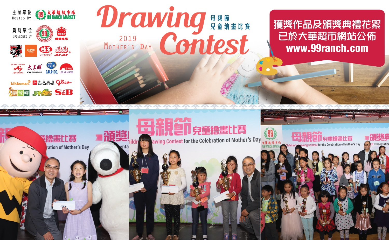 Drawing Contest Picture