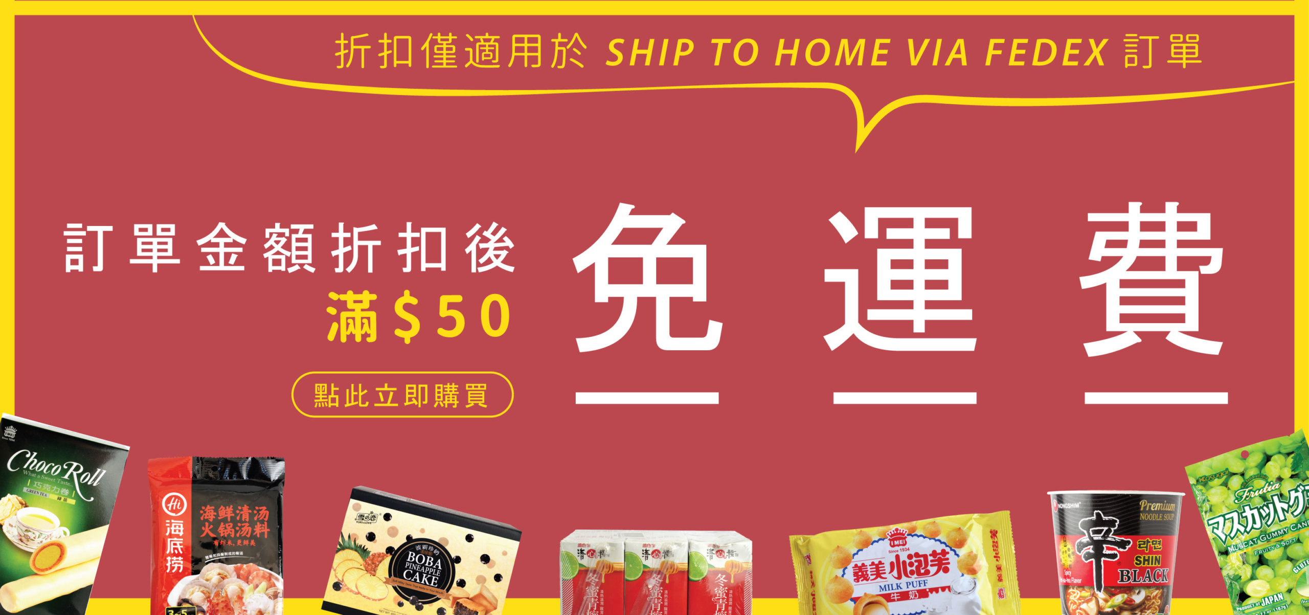 STH-Promotion-Change_chinese